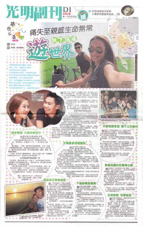 Part of our travel story was featured on newspaper, 18th April 2013, Guangming Daily